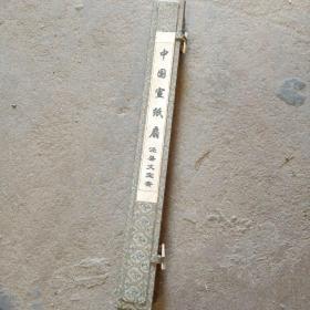 中国宣纸扇,泾县文宝斋制,盒装空白折扇1把