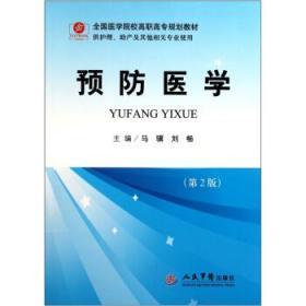 【绝版书籍】预防医学(第2版) 马骥,刘畅 编 人民军医出版社