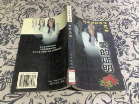 日本惊险推理小说集:爱的证明
