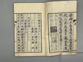 《太平乐府三卷》1册全 日本狂诗人【畠中观斋】撰 明和6年(1769)序刊【日本风物风俗诗集】