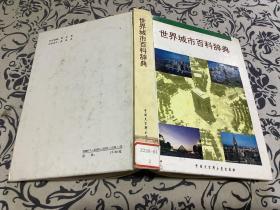 世界城市百科辞典