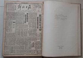 影印1941-1947年创刊-停刊延安版《解放日报》合订本7册(革命史料)