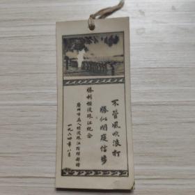 1964年 胜利横渡珠江纪念-广州市万人横渡珠江指挥部赠