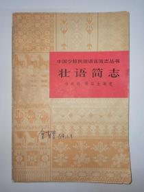 中国少数民族语言简志丛书  壮语简志