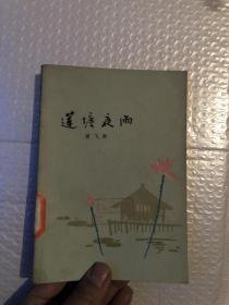 莲塘夜雨&当代文学&