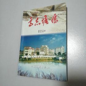 高志塘传(广东省化州市笪桥镇高志塘村志)