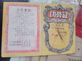 350元,红色收藏军事题材军人证书,1948年华东胶东军区功劳证,黄色战士骑马图,山东红色收藏,
