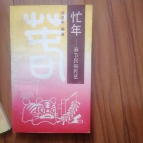 忙年 春节民俗民艺