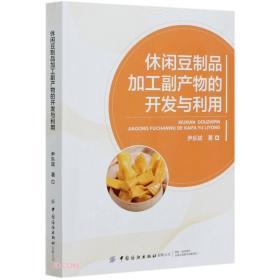 休闲豆制品加工副产物的开发与利用