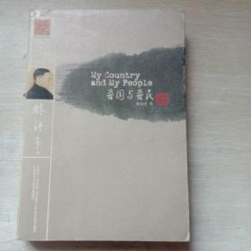 林语堂英文作品集:吾国与吾民