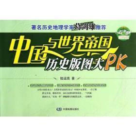 中国与世界帝国历史版图大PK