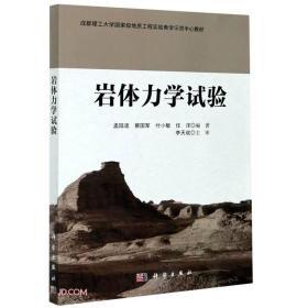 岩体力学试验(成都理工大学国家级地质工程实验教学示范中心教材)
