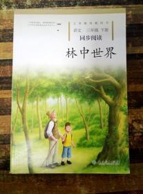EA3010632 义务教育教科书--语文三年级下册同步阅读林中世界(一版一印)