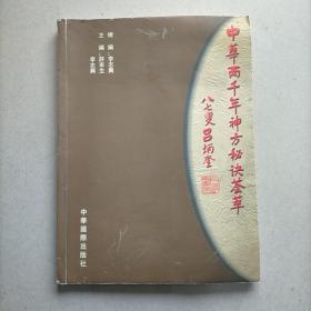 中华两千年神方秘诀荟萃