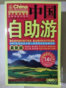 中国自助游2015第十五版全新升级