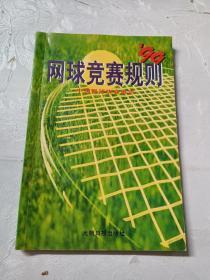 网球竞赛规则