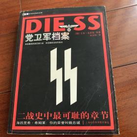 党卫军档案:二战历史中最可耻的章节
