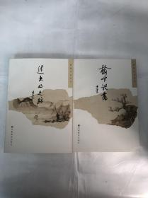 黄裳作品系列:榆下说书+过去的足迹 (两本合售)