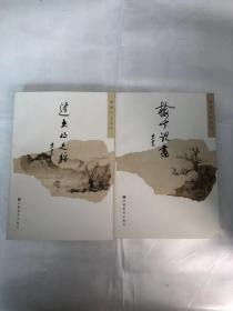 黄裳作品系列:过去的足迹、榆下杂说 【2本合售】