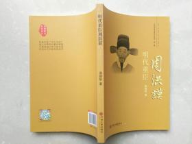 正版书《明代重臣周洪谟》,16开一版一印本,9.5品。
