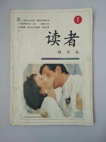 读者精华本(1)