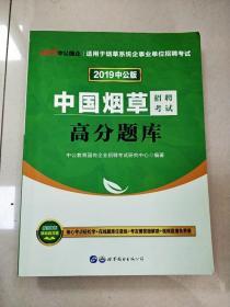 EA3015068 中国烟草招聘考试高分题库  招聘考试 2019中公版 【书内有字迹和画线】