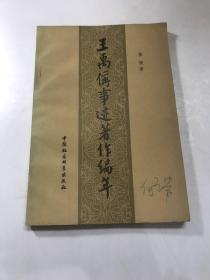 王禹偁事迹著作编年