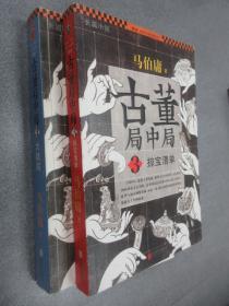 古董局中局   第3—4册,共2本合售