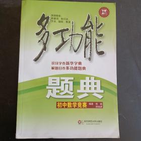 多功能题典·初中数学竞赛(第3版)(全新修改版)