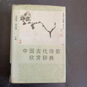 中国古代诗歌欣赏辞典