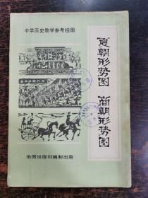 中学历史教学参考挂图:夏朝形势图、商朝形势图