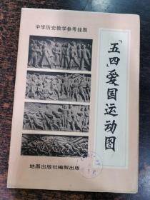 """中学历史教学挂图:""""五四""""爱国运动图"""