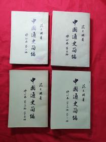 中国通史简编(全四卷插图本,1965年1印)