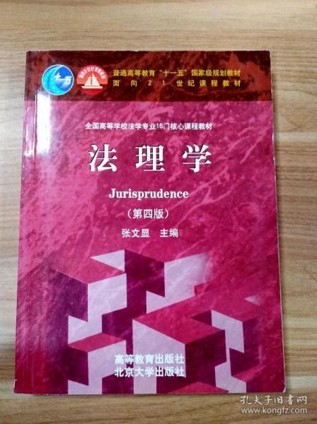 法理学(第4版)