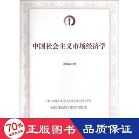 中国社会主义市场经济学
