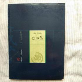 新版家庭藏书-名家选集卷-陆游集(馆藏书)