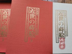 《在米秘宝 近世之莳绘》 大8开全3卷393件艺术品全彩精印 京都书院新版 美国收藏日本莳绘漆器家具 文房具 印笼根付等