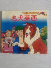彩图世界经典童话故事  名犬莱西