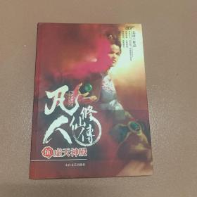 凡人修仙传5