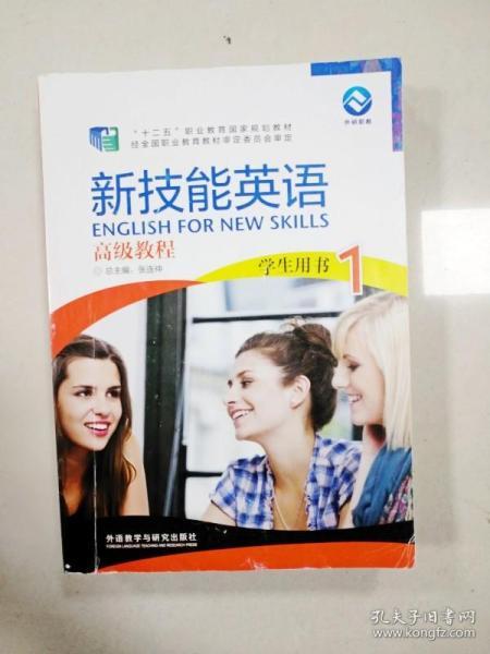 """新技能英语高级教程(学生用书1 附光盘)/""""十二五""""职业教育国家规划教材"""