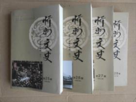 忻州文史  (第25.26.27.28辑)-南下干部资料专辑之一. 之二. 之三.之四  (4本合售)