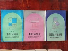 九年义务教育三年制初级中学(数学课外习题集)第一集 上 下   第二集    共三册合售