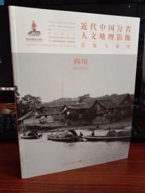 近代中国分省人文地理影像采集与研究.四川/本书委员会编/9787203109563/研究四川近代人文地理