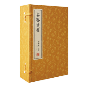 宣纸-容斋随笔(一函六册)