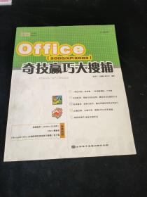 Office(2000/XP/2003)奇技赢巧大搜捕