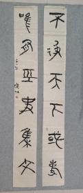 四川联合书法艺术学院 名家书法 对联软片 原稿真迹 保真
