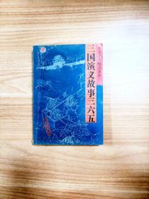 EA4005681 夜读文化精品系列--三国演义故事三六五  下