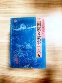 EA4005642 三国演义故事三六五  上--夜读文化精品系列