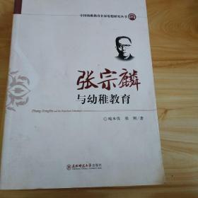 张宗麟与幼稚教育。