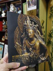 (2017.广州)华艺国际秋季拍卖会--静观.历代造像专场。铜版纸精印大册  图片精美 T架